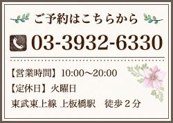 ご予約はこちらから 03-3932-6330、【営業時間】10:00〜20:00、【定休日】火曜日、東武東上線 上板橋駅 徒歩2分