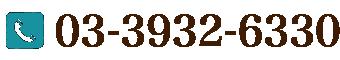 03-3932-6330