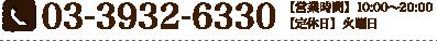 03-3932-6330【営業時間】10:00〜20:00【定休日】火曜日